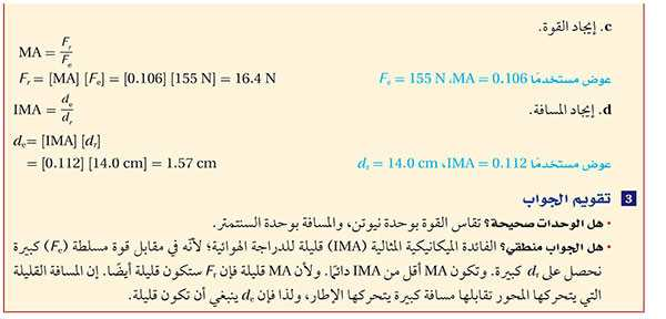 تابع مثال4 ص 87