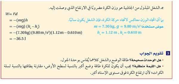 تابع مثال1 ص110