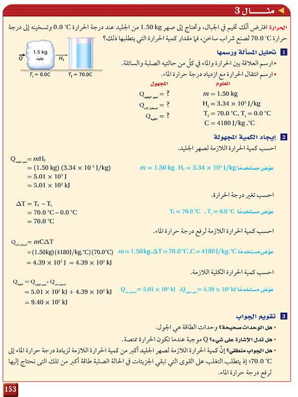 مثال3 ص 153