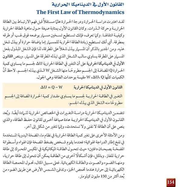 القانون الأول في الديناميكا الحرارية