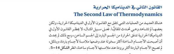 القانون الثاني في الديناميكا الحرارية