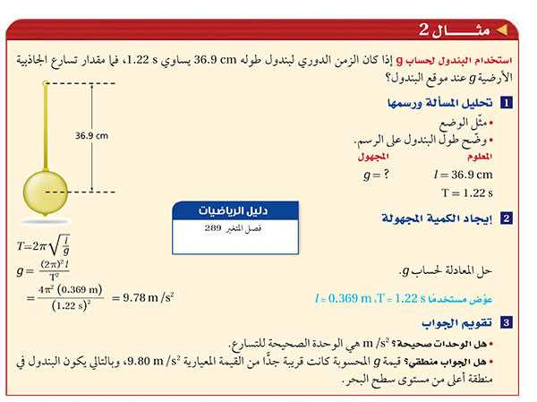 مثال2 ص223