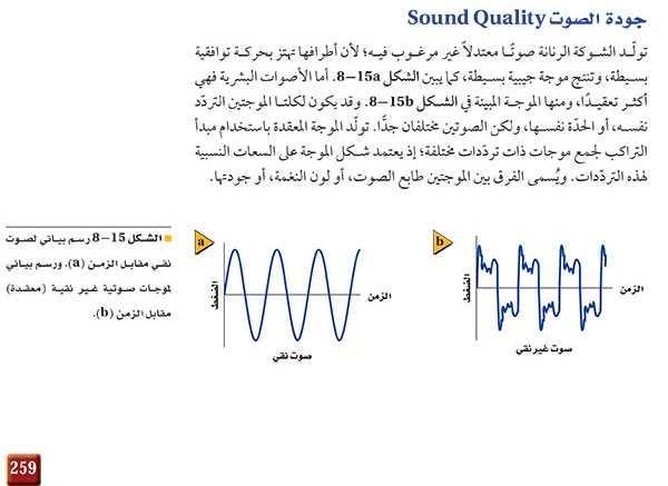 جودة الصوت