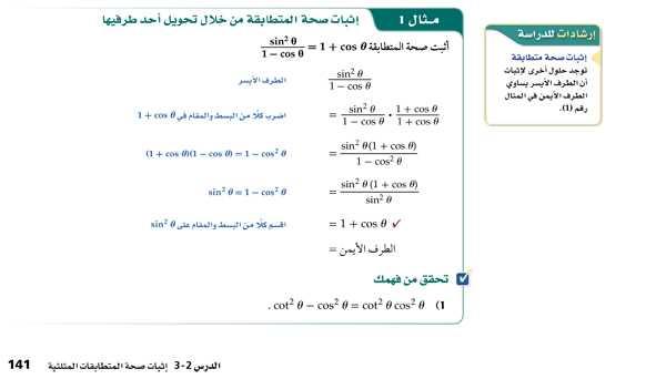 اثبات صحة المتطابقات المثلثية Pdf