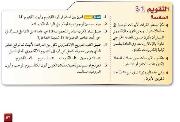 التقويم 1-3