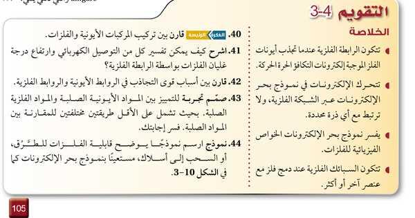 التقويم 4-3