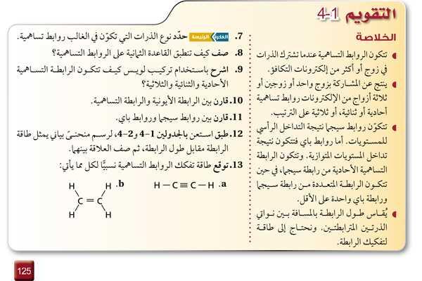 التقويم 1-4