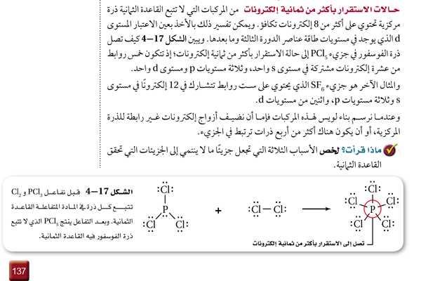 حالات الاستقرار بأكثر من ثمانية إلكترونات