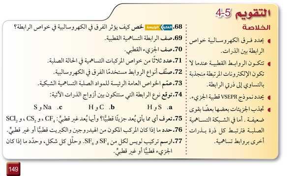 التقويم 5-4