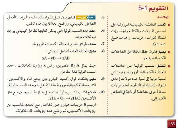 التقويم 1-5