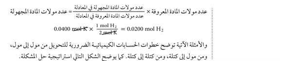 تابع الحسابات الكيميائية حساب المولات