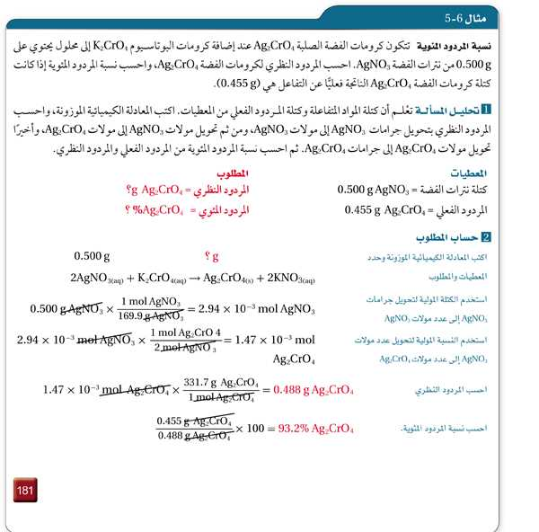 مثال 6-5