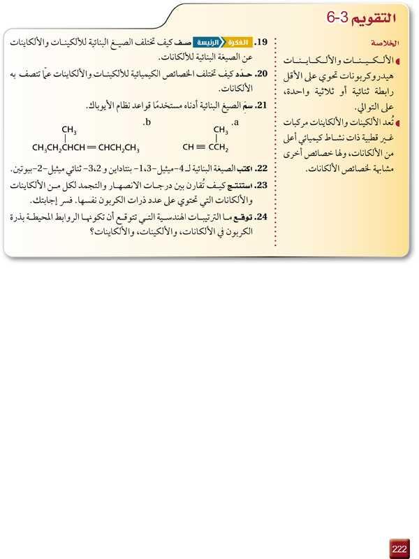 التقويم 3-6