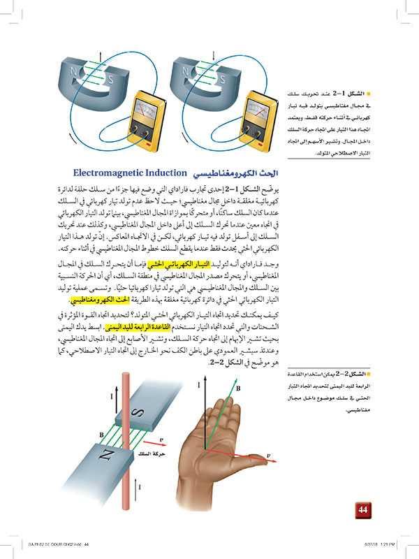 الحث الكهرومغناطيسي