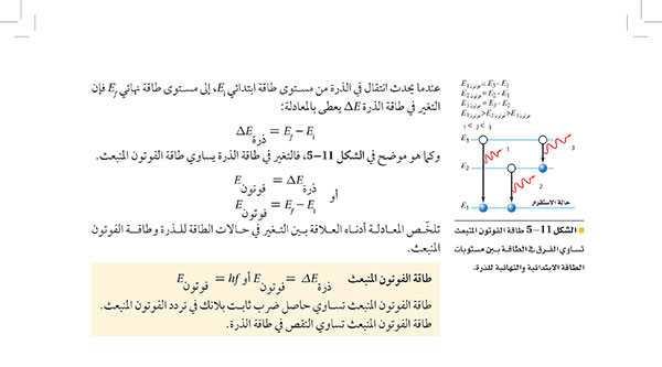 تابع تكمية الطاقة136