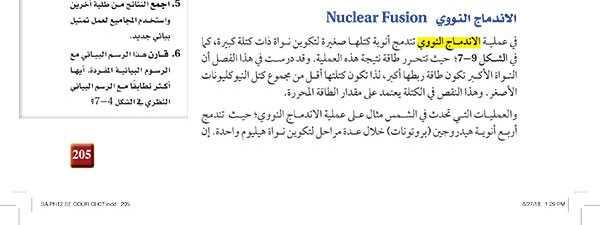 الاندماج النووي