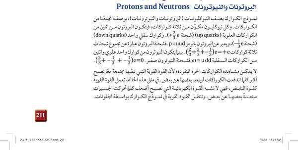 البروتونات والنيوترونات