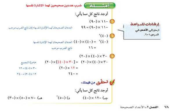 امثلة ضرب عددين صحيحين لهما الإشارة نفسها ص78