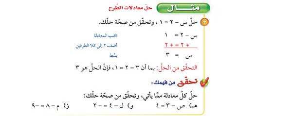 حل معادلات الطرح