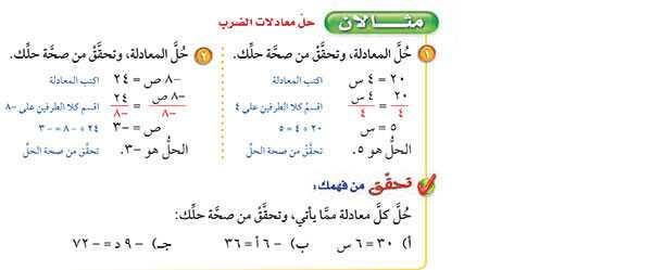 حل معادلات الضرب
