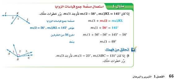 استعمال مسلمة جمع قياسات الزوايا