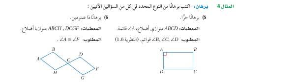 تأكد المثال4