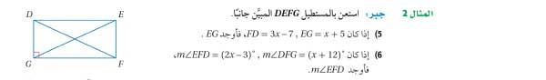 تأكد المثال2