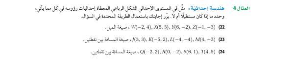 تدرب وحل المسائل المثال4