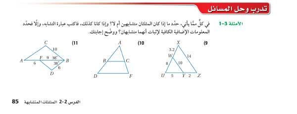 تدرب وحل المسائل الأمثلة1-3