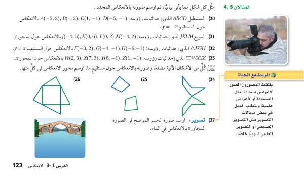 تدرب وحل المسائل المثال4-5