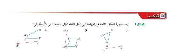 تأكد المثال1