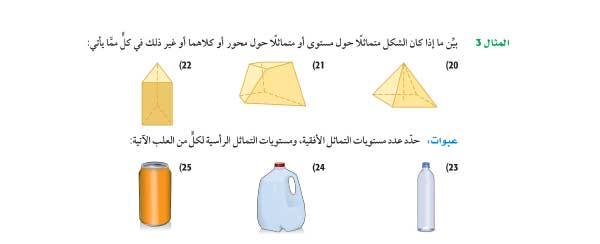 تدرب وحل المسائل المثال3