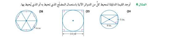 تدرب وحل المسائل المثال6