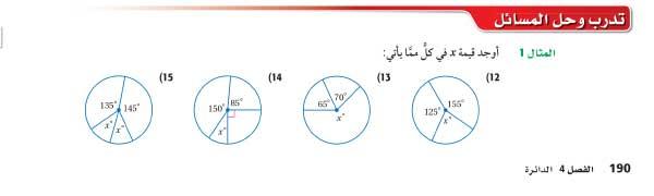 تدرب وحل المسائل المثال1