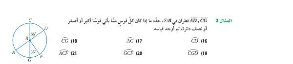 تدرب وحل المسائل المثال2