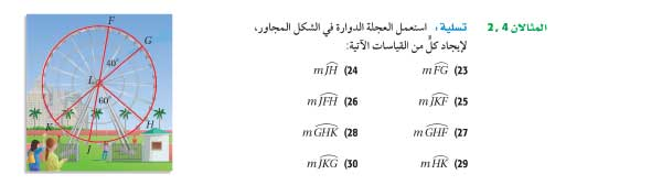 تدرب وحل المسائل المثال2-4