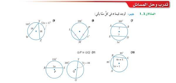 تدرب وحل المسائل المثالان1-2