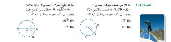 تدرب وحل المسائل المثالان3-4