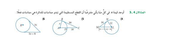 تأكد المثال3-4