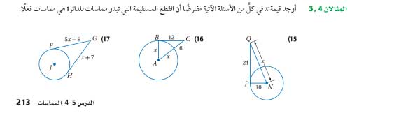 تدرب وحل المسائل المثال3-4
