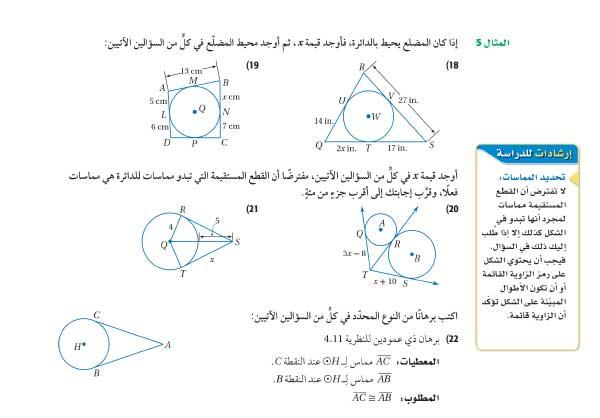 تدرب وحل المسائل المثال5
