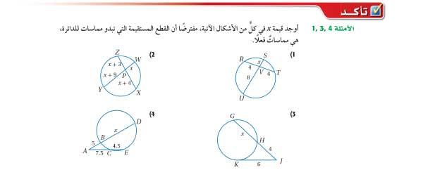 تأكد الأمثلة1-3-4