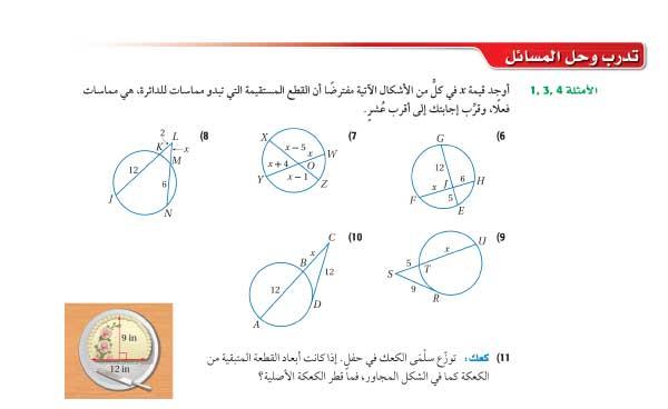 تدرب وحل المسائل الأمثلة1-3-4