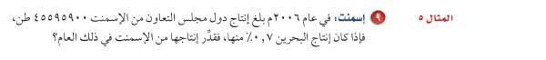 تأكد المثال5