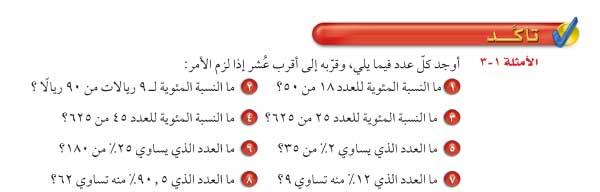 تأكد الأمثلة1-3