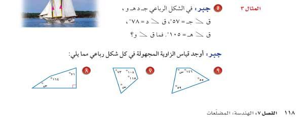 تأكد المثال3