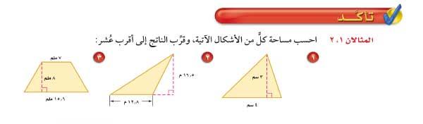 تأكد المثالان1-2