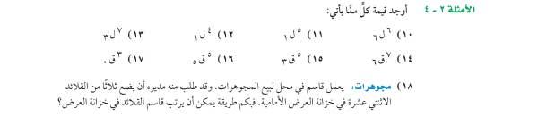 الامثلة 2-4