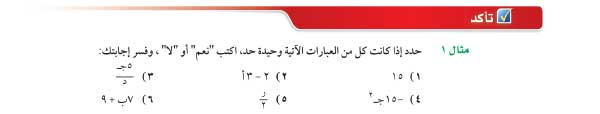 تأكد مثال 1