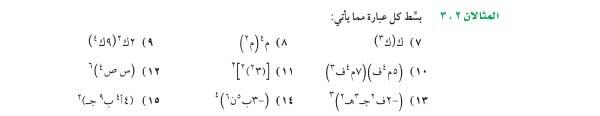 تأكد مثالان 2-3